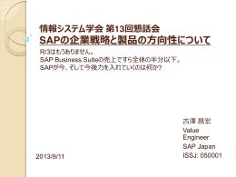 資料PDF - 情報システム学会ISSJ