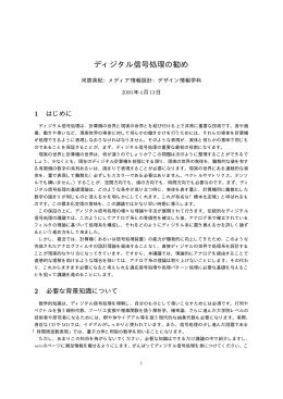 「ディジタル信号処理の勧め」2000.4.13 を参照