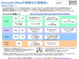 大塚商会のMicrosoft Office研修
