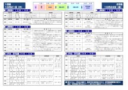 2日目 10月22日【金】 - 北海道教育大学附属釧路中学校