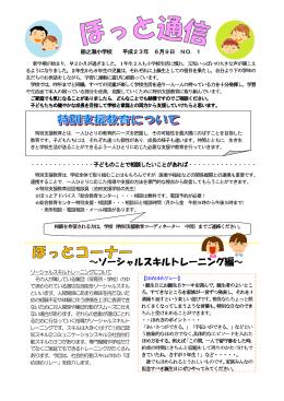 ~ソーシャルスキルトレーニング編~