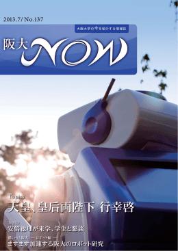 阪大NOW No.137 (2013年07月号)