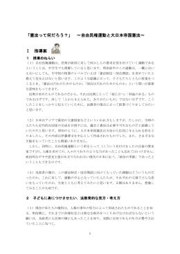 「憲法って何だろう?」 ~自由民権運動と大日本帝国憲法~ Ⅰ 指導案