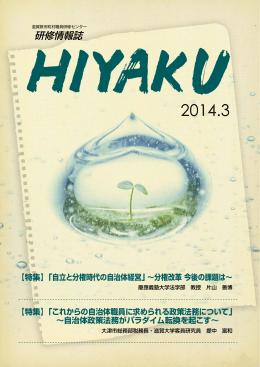 研修情報誌 HIYAKU 2014/03
