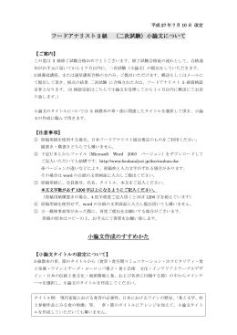 3級小論文(内容・提出方法)
