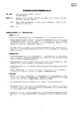 第3回松阪市自治基本条例審議会のまとめ