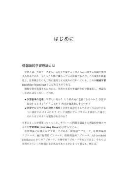 はじめに(pdf)