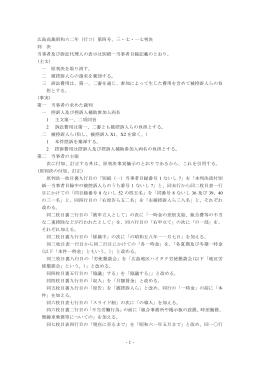 -1- 広島高裁昭和六二年(行コ)第四号、三・七・一七判決 判 決 当事者
