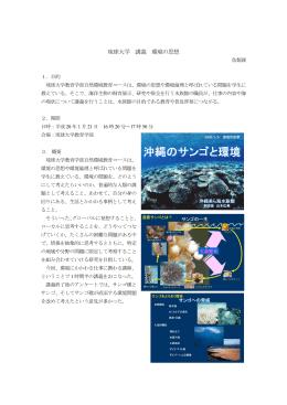 琉球大学 講義 環境の思想