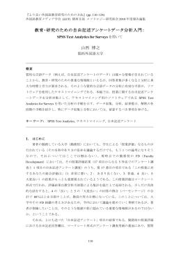 教育・研究のための自由記述アンケートデータ分析入門: 山西 博之