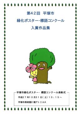 平成27年度緑化ポスター・標語コンクール入賞作品及び選評
