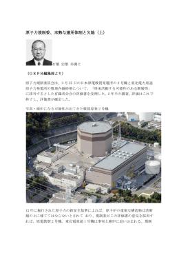 原子力規制委、未熟な運用体制と欠陥(上)