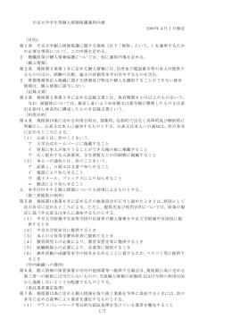 中京大学学生等個人情報保護運用内規 2005年4月1日制定 (目的) 第
