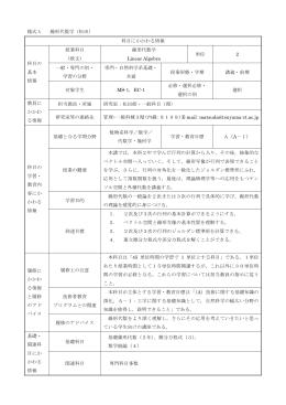 様式 A 線形代数学(松田) 科目にかかわる情報 科目の 基本 情報 授業