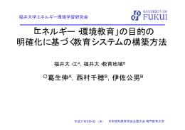 こちら - 福井大学