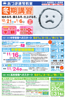 11ノ16  土 - あづま進学教室