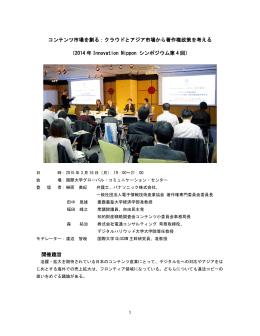 コンテンツ市場を創る:クラウドとアジア市場から著作権政策を考える