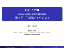 1 - 新潟大学経済学部
