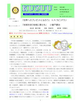 2015/8/11 - 葛生ロータリークラブ