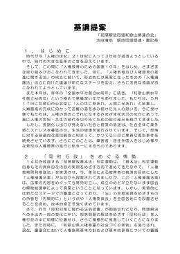 2003年差別事件報告集会基調提案