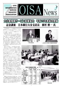 No.31 平成15年 - 大分県情報サービス産業協会