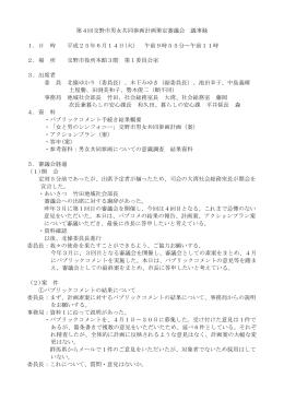 第4回交野市男女共同参画計画策定審議会議事録