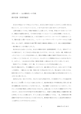 詳しくは - Masa`aki Maruyama Sculptures