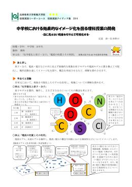 COS OC - 兵庫教育大学大学院技術科教育研究室
