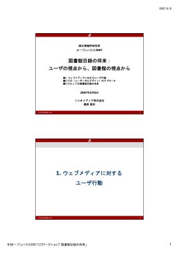 PDF 124KB - 国立情報学研究所