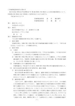 (H26.4.22収受) [PDFファイル/206KB]