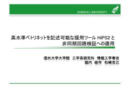 資料1.2 - 信州大学・工学部・情報工学科