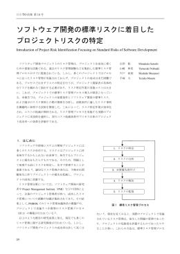 テクニカルレポートデータ(PDF形式、252.9kバイト)