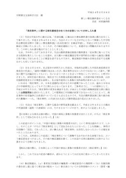 平成24年2月28日 平野博文文部科学大臣 殿 新しい歴史教科書をつくる