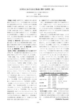 大学生における自己形成に関する研究(Ⅱ)
