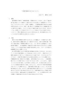 「大都市制度のあり方について」 はれプロ 晴佐久 浩司