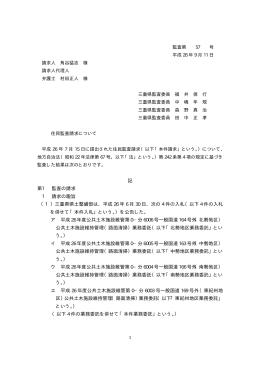 記 第1 監査の請求 1 請求の趣旨 (1)三重県県土整備部は、平成 26 年