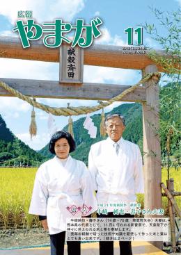 11月1日号(PDF文書)