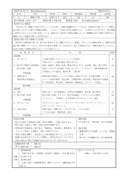 【担当教官】     【教官室】7号館 1階 【TEL】964-         【e