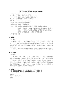 1 第 11 回旧吉田茂邸再建検討委員会議事録 回旧吉田茂邸再建検討