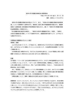 渚滑川河川整備計画検討会(議事要旨) 平成 21 年 6 月 19 日(金)9:30