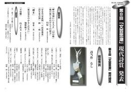 第8回現代詩賞結果発表