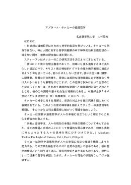 アブラハム・タッカーの道徳哲学 名古屋学院大学 大村照夫 はじめに 18
