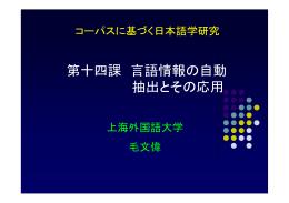 第十四課 言語情報の自動 抽出とその応用