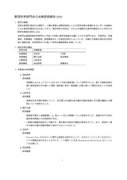 数理科学部門自己点検評価報告 2009