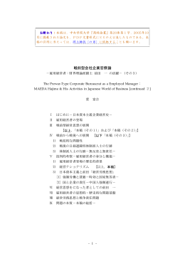 P D F ファイル - 裴 富吉 の ホームページ