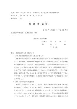 控訴審準備書面(7) (裁判の意義)