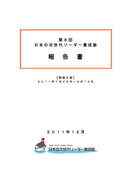 報 告 書 - 高校生のための日本の次世代リーダー養成塾
