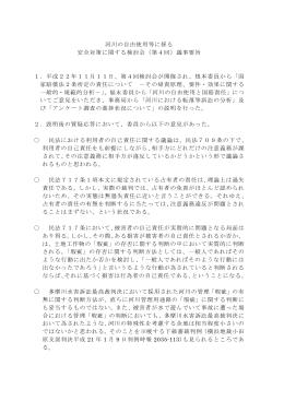 河川の自由使用等に係る 安全対策に関する検討会(第4回)議事要旨 1