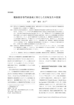 健康教育専門家養成に果たした宮坂先生の役割