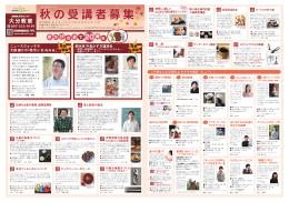 秋の受講者募集 - NHK文化センター